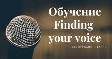 Finding your voice SALTO обучение