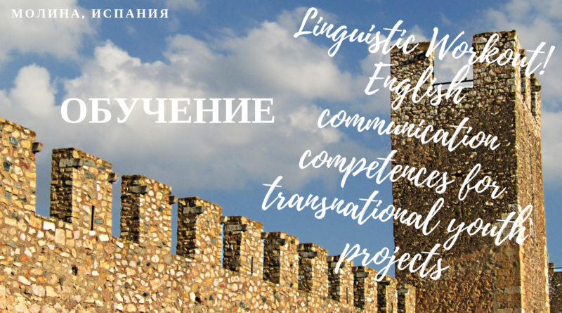 Linguistic Workout! English communication competences for transnational youth projects