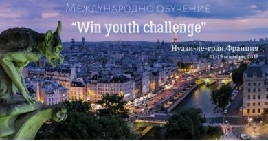 "Международно обучение ""Win youth challenge"""